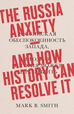 The Russia Anxiety: And How History Can Resolve It – książka