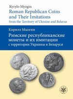 Roman Republican Coins and Their Imitations from the Territory of Ukraine and Belarus – ebook