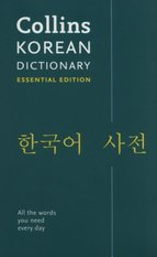 Collins Korean Essential Dictionary – książka