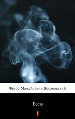 Бесы (Biesy) – ebook